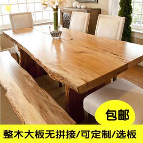 自然边整块实木大板桌原木板面实木板材松木板餐桌不规则茶桌板台