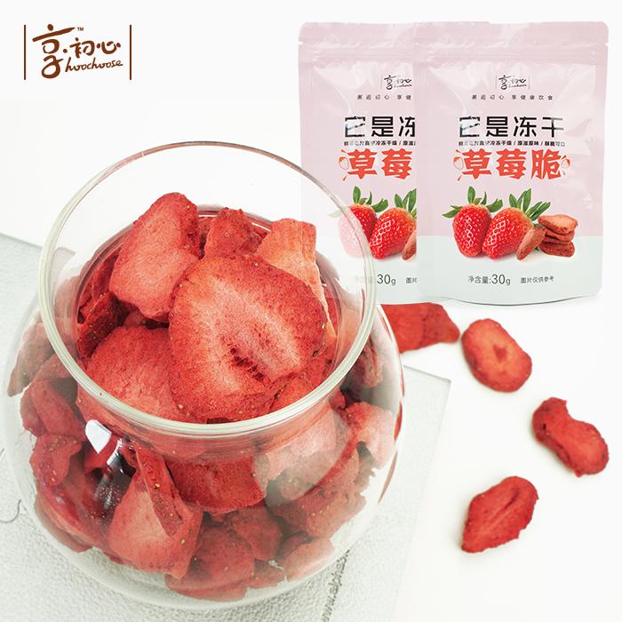 享初心冻干草莓脆无添加脆草莓 网红零食草莓干冻水果干非油炸2袋