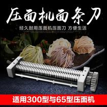 切面机电动面条面条机压面机家用多功能全自动制面电动压面机智能