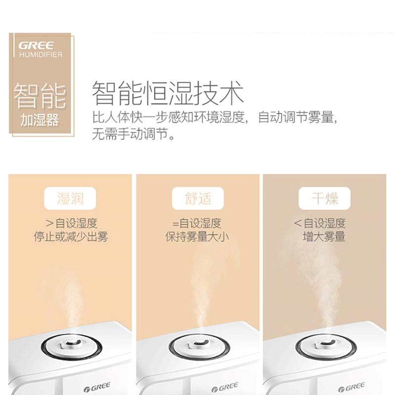 格力加湿器家用静音卧室办公智能空调净化负离子大雾量孕妇婴儿5L