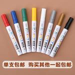 金属彩色油漆笔