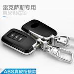 雷克萨斯钥匙包RX200t凌志IS CT GS车nx200es250es300h真皮套壳扣