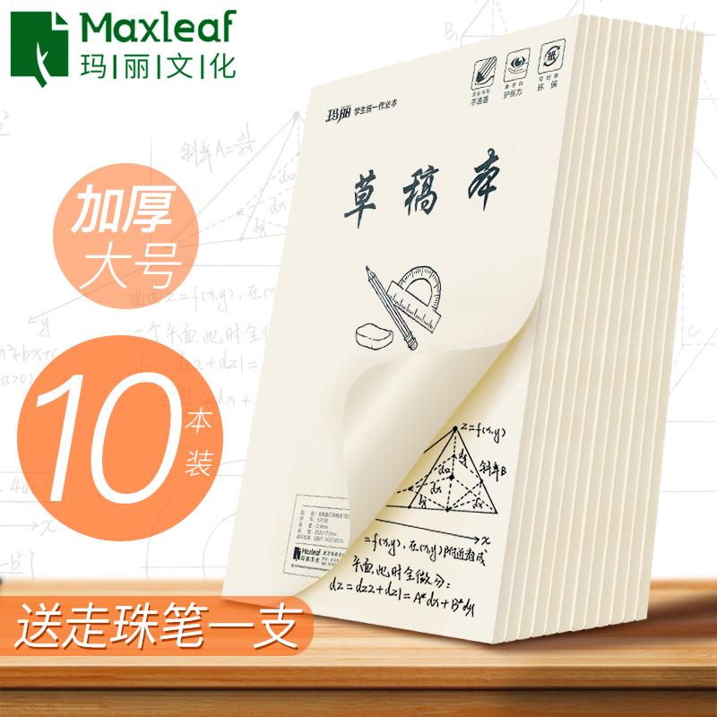 玛丽16k草稿纸草稿本学生用16开大号空白小学生厚演算演草纸数学考试用大学生考研验算白纸米黄护眼打草批发