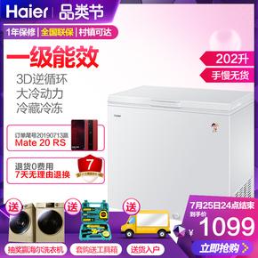 冷冻柜BD-202HT海尔BC节能冷藏冰柜商用