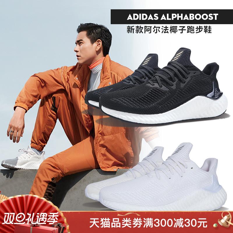 阿迪达斯官网男鞋2019秋季阿尔法小椰子alphaboost跑步鞋潮EF1183