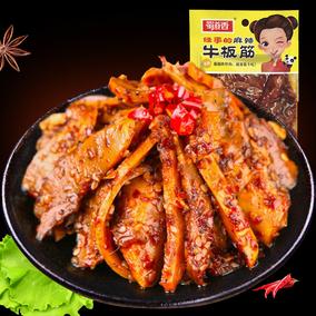 蜀道香 天椒麻辣牛板筋30g*3包 网红休闲零食品四川风味特产小吃