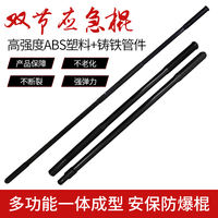 Security equipment anti-riot stick self-defense stick security duty patrol stick rubber stick anti-riot combination stick wolf soft stick