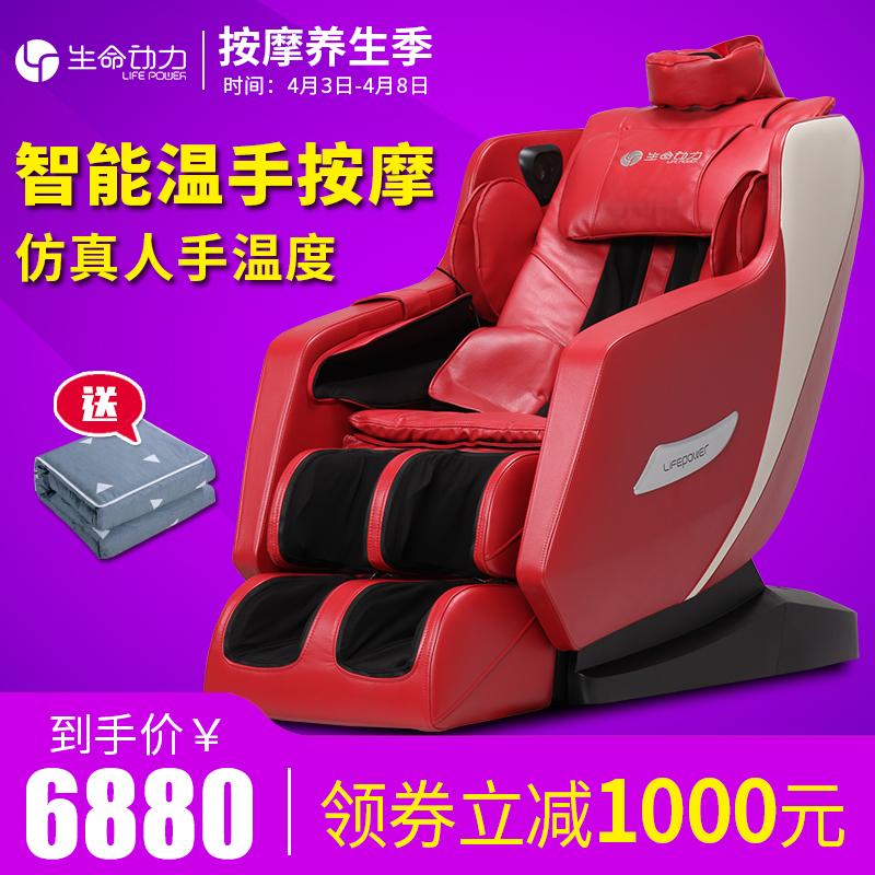 生命动力LP-4200I按摩椅 家用全身全自动多功能太空舱按摩椅新款