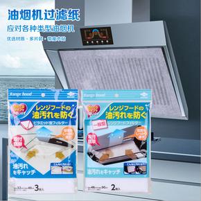 日本进口抽油烟机过滤网吸油纸油烟机用吸油纸过滤棉防油贴一次性