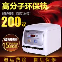 双筷子包邮120送全自动筷子消毒机微电脑智控筷子机器柜筷快净