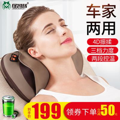 金凱瑞充電式車載頸椎按摩器頸部腰部肩部枕頭多功能全身揉捏靠墊爆款
