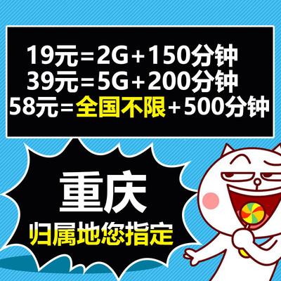 重庆市移动4g手机号号码卡电话卡电销套餐批发专用无限打语音