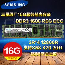 三星16G DDR3 1333 1600 1866  ECC REG 服务器内存条支持X58 X79