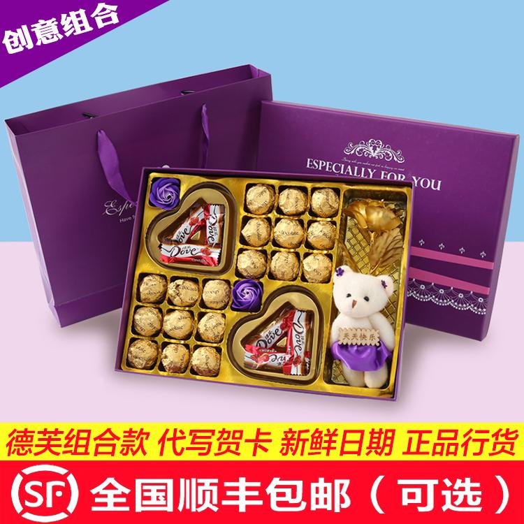 德芙巧克力礼盒装创意情人节礼物生日礼物浪漫表白告白送女友女生