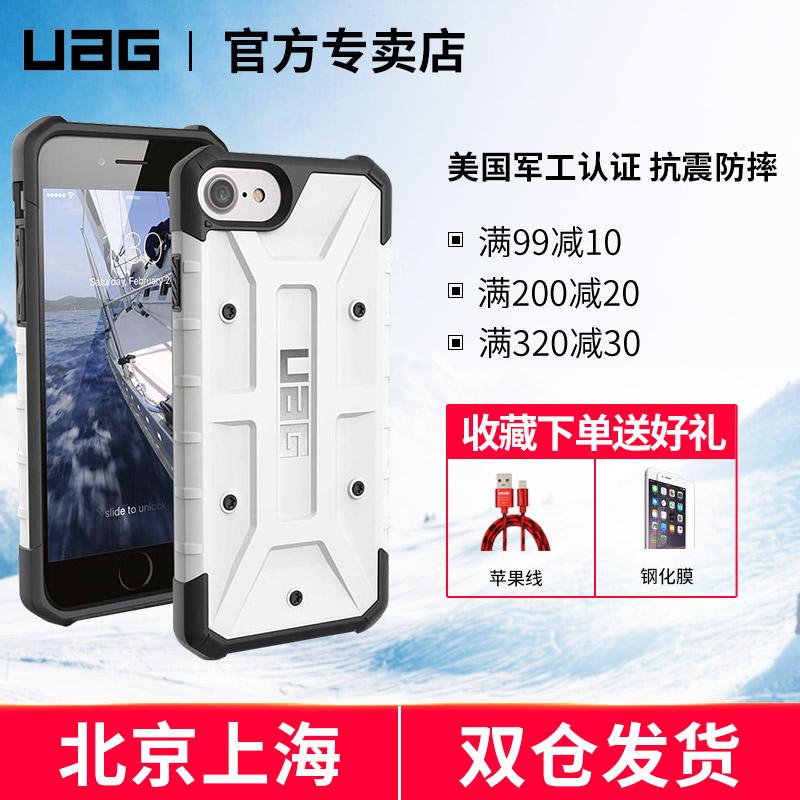 7保护套全包防摔4.7寸硬壳郑凯王舒望同款 UAG苹果8手机壳iPhone8