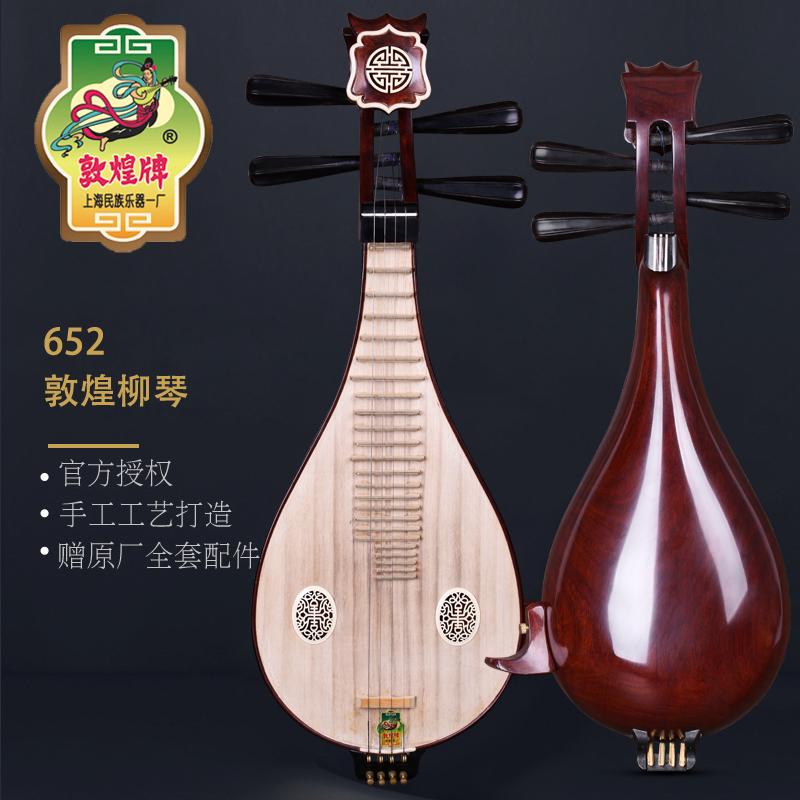 Китайский струнный инструмент Люцинь Артикул 561429280403
