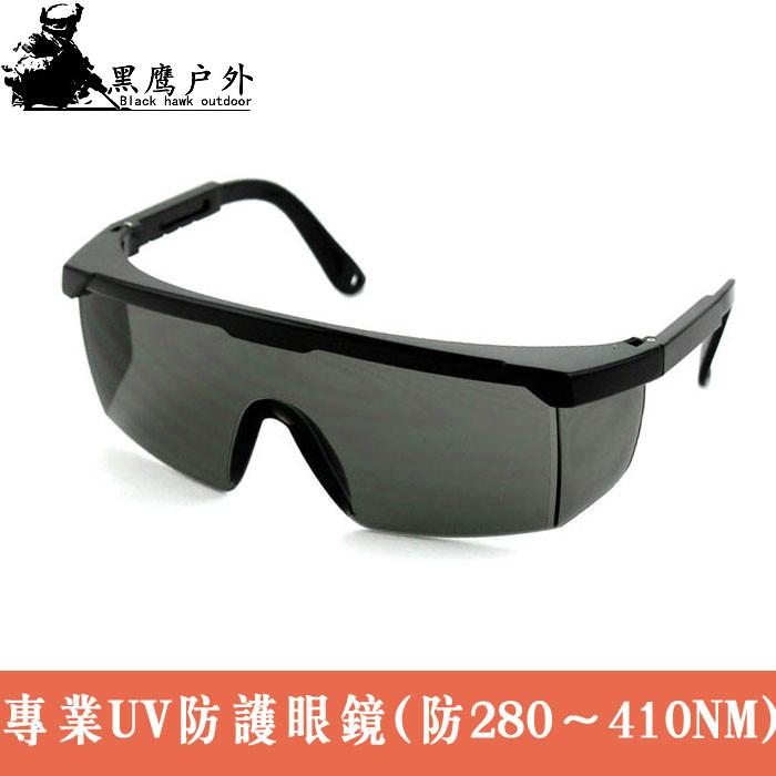UV防护眼镜紫外线固化灯汞灯395强光工业护目镜365光固机设备专用