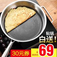 304不锈钢平底锅不粘锅煎锅牛排锅煎饼锅电磁炉燃气通用锅煎蛋锅