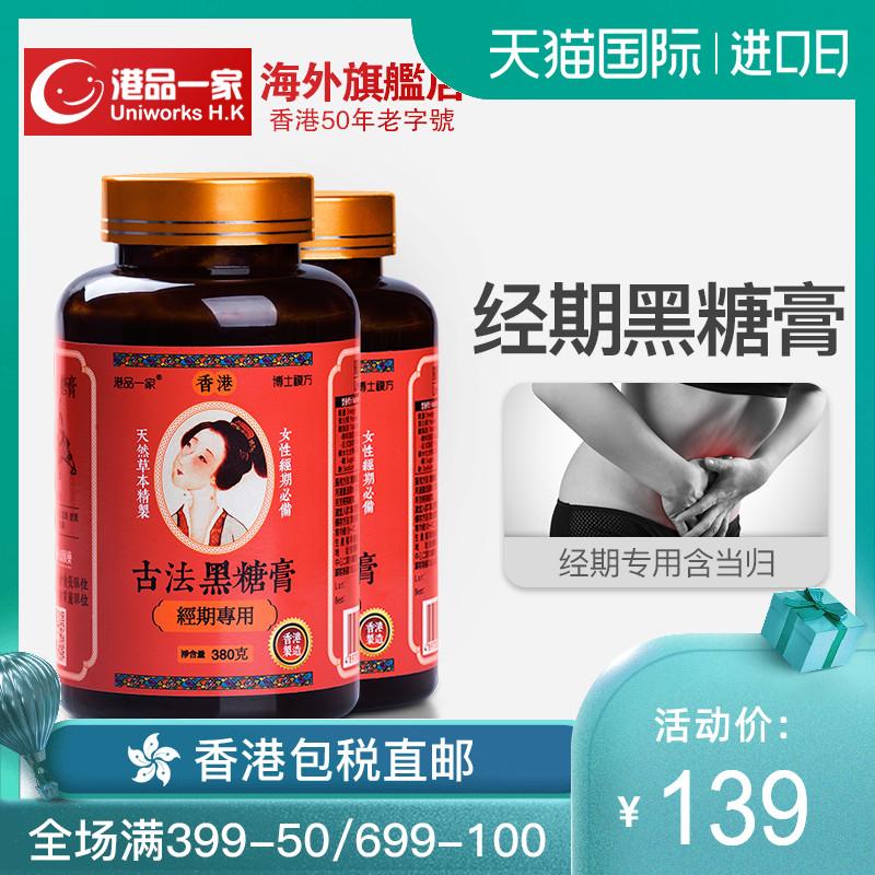 港品一家原装香港进口黑糖膏含姜枣女性姨妈膏缓解痛经款两瓶装