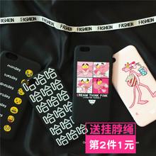 苹果5s手机壳男女款iPhone5s粉红豹苹果4s硅胶5se个性磨砂手机套