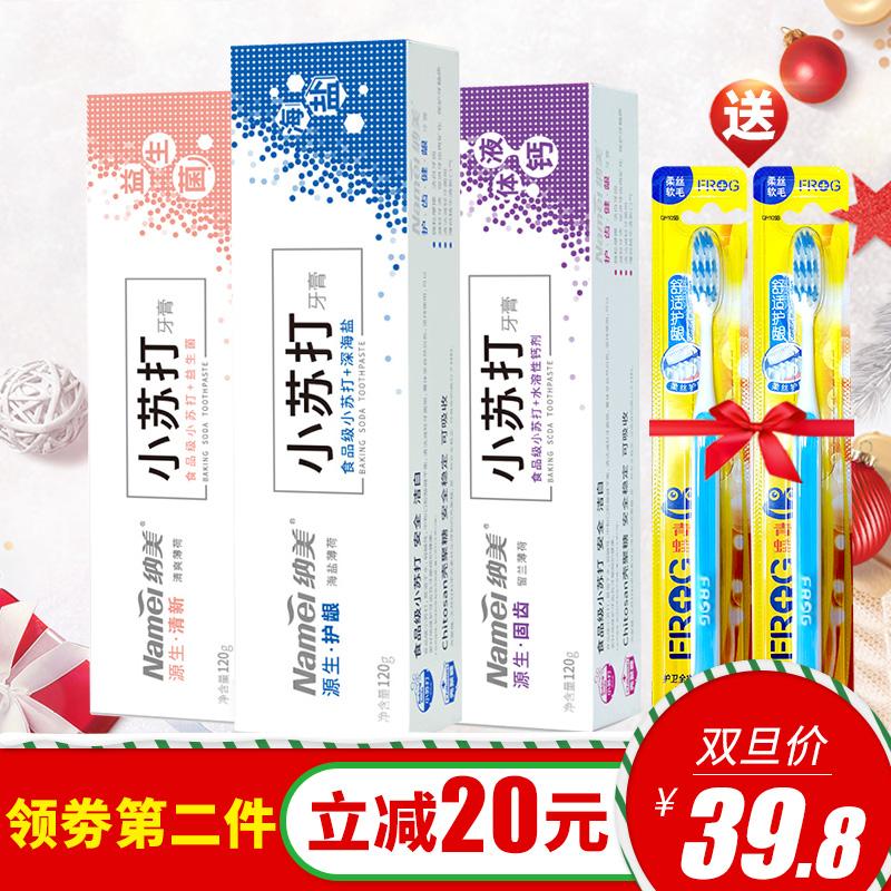纳美 小苏打美白牙膏   360G5元优惠券