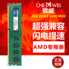 宸威 DDR3 1600 2G台式机电脑内存条兼容1333 可双通4G AMD专用条