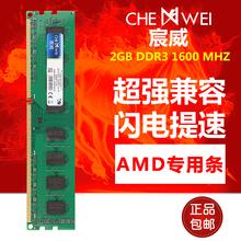 DDR3 可双通4G AMD专用条 1600 2G台式机电脑内存条兼容1333 宸威