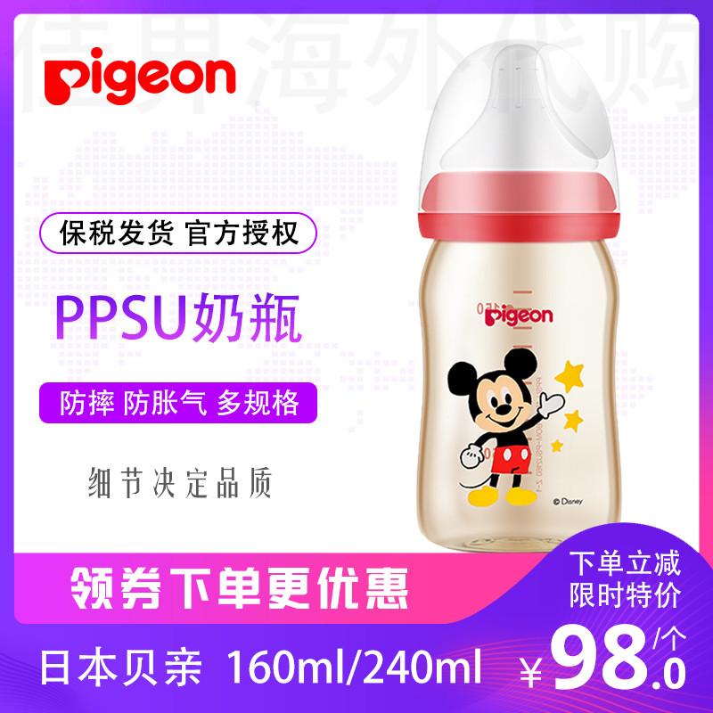 保税日本pigeon贝亲宽口径初生儿PPSU奶瓶塑料防摔婴儿防胀气 YB