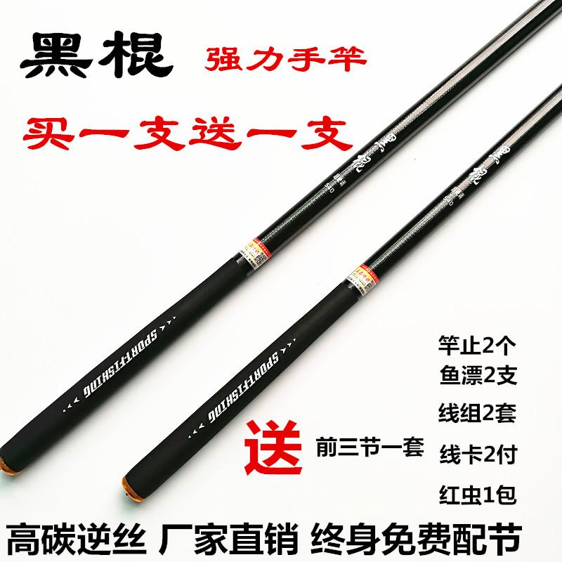 米高碳素鱼竿
