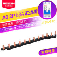 6 sets of splicing DZ47-63A/2P air switch copper busbar distribution box circuit breaker terminal block