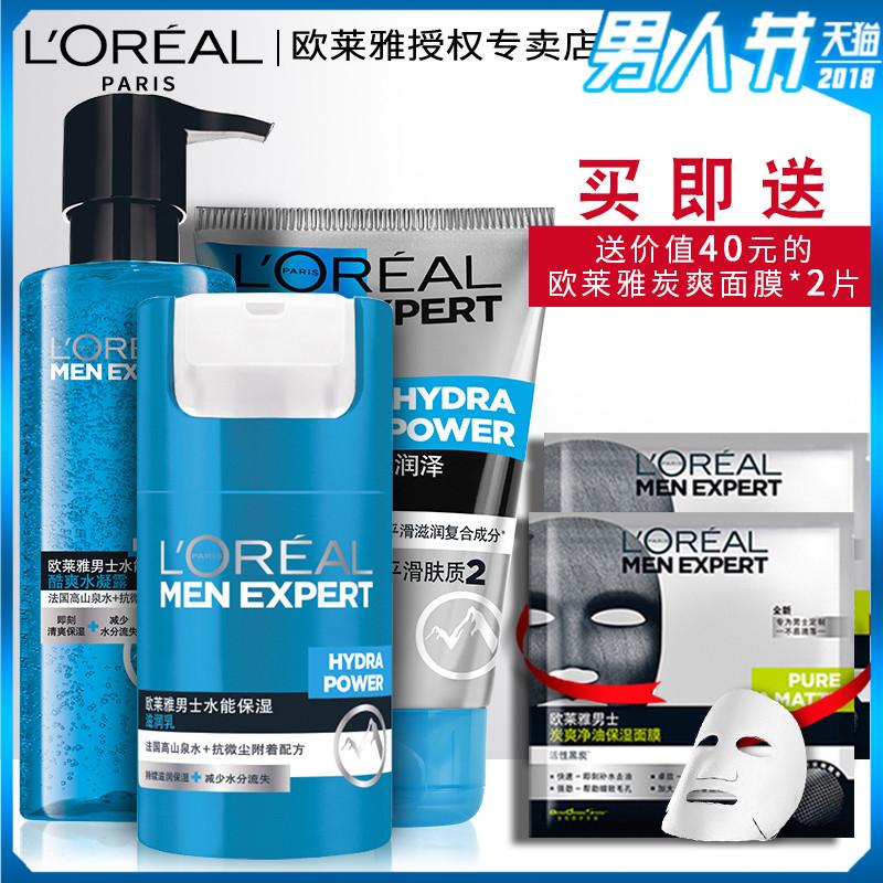 欧莱雅男士洗面奶水能控油补水保湿爽肤水洁面护肤品套装化妆品