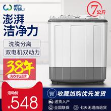威力XPB70-7008S大容量7kg公斤半自动双缸波轮洗衣机双桶家用包邮