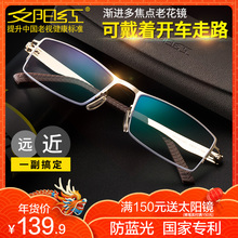 Sunset, mirror, male, far and near dual-purpose HD dual light intelligent multifunctional zoom focus glasses.