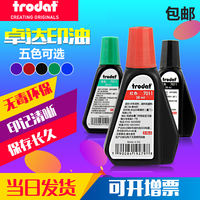 Trodat Zhuoda ink return ink seal special ink 7011 seal available water-based ink office financial invoice red blue black ink back ink ink