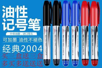 记号笔物流箱头笔油性不掉色马克笔勾线签字大头笔防水粗笔唛头笔