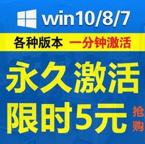 自动发win10激活专业/家庭/企业教育版7旗舰秘钥密钥匙windows8.1