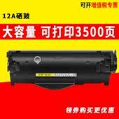 1010 HP1020plus佳能LBP2900 Q2612A 适用HP12A硒鼓HP1005 m1005图片