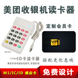 Membership card system Minghua R330 read and write magnetic card swipe machine UEM4100id membership card ic sensor reader