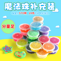 Childrens Water Mist magic bead Supplement packed with handmade DIY made watery dew beads puzzle Water Soluble 570 pcs