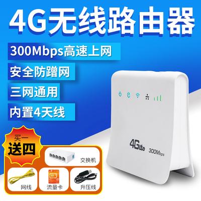 移动联通电信CPE无线路由器插4g卡全网通无线转有线wifi上网神器包邮