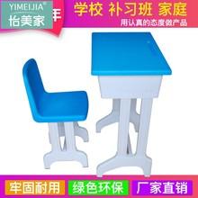 中小学生单双人学校培训辅导班塑料课桌椅写字桌儿童家用塑钢套装图片