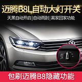 2017 paragraph 18 Volkswagen new magotan B8L modified original automatic headlight switch automatic rain sensor wiper