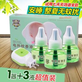 电热蚊香液套装灭蚊插电送加热器无味无香驱蚊液孕妇宝宝婴儿家用图片