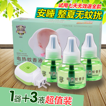 电热蚊香液套装 灭蚊插电送加热器无味无香驱蚊液孕妇宝宝婴儿家用