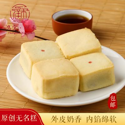 鸿宝祥禾 无名糕 融合扁月烧凤梨酥的原创糕点500g 红豆绿豆味