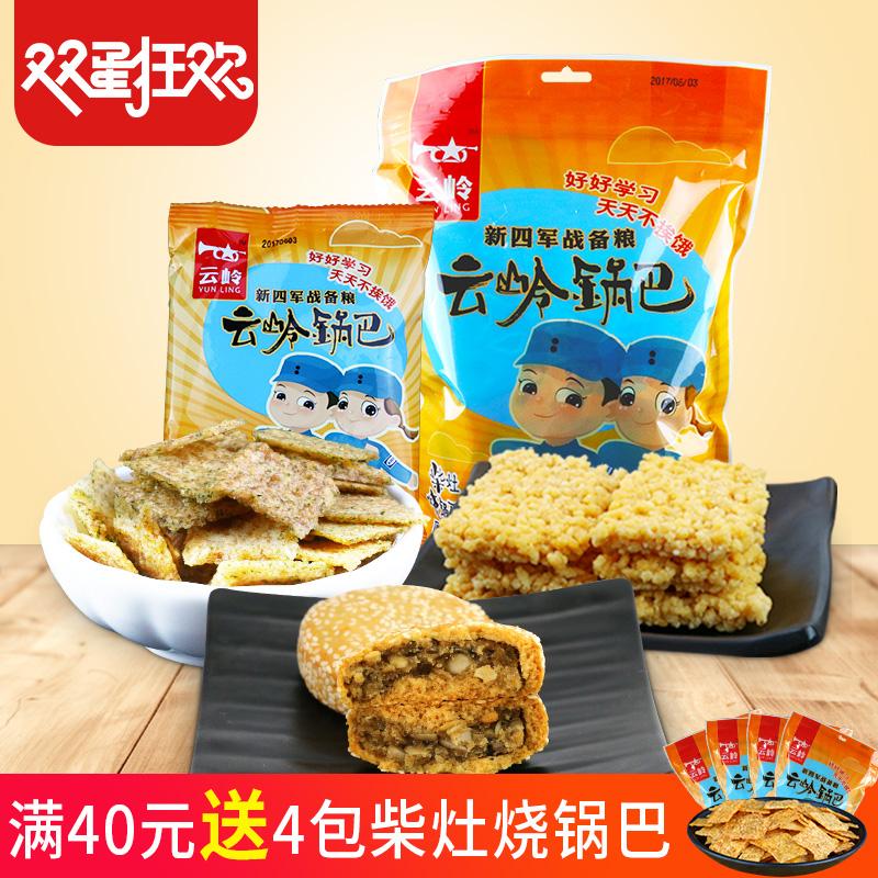 云岭锅巴传统糕点食品组合零食好吃的麻辣味休闲零食批发特产小吃1元优惠券