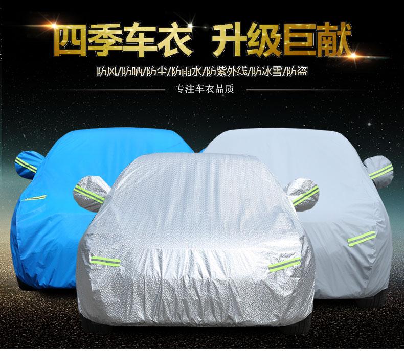 专用汽车车衣车罩防晒防雨防尘遮阳隔热车棚新款车套外罩非全自动