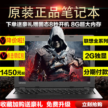 15.6寸 i7电脑分期付款 联想G40 IFI5办公游戏笔记本 Lenovo