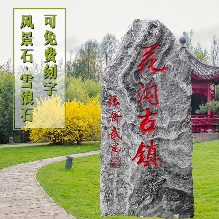大型景观刻字石