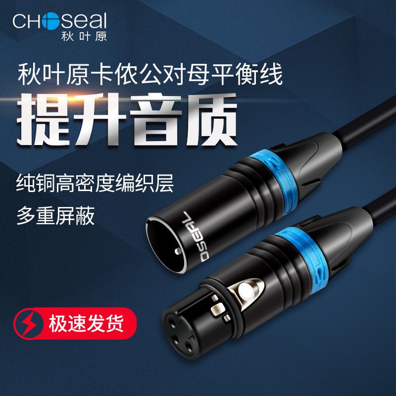灯光信号平衡卡线Q803DMX512专业话筒